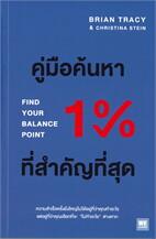 คู่มือค้นหา 1% ที่สำคัญที่สุด